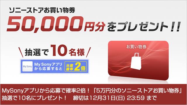 MySonyアプリから応募で確率2倍!「5万円分のソニーストアお買い物券」 抽選で10名にプレゼント!締切は12月31日(日) 23:59