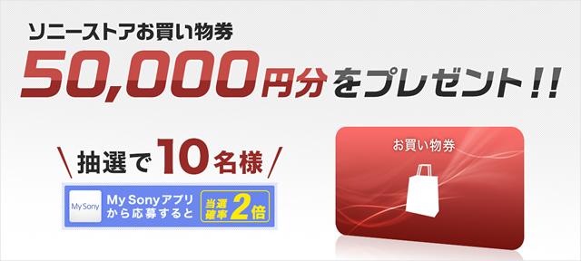 ソニーストアお買い物券 50,000円分プレゼント