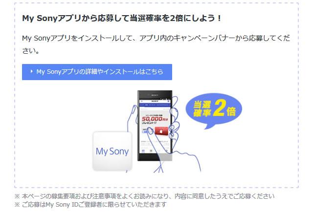 2017-12-09_sony-store-coupon-5manen-02.jpg