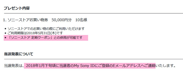 2017-12-09_sony-store-coupon-5manen-03.jpg