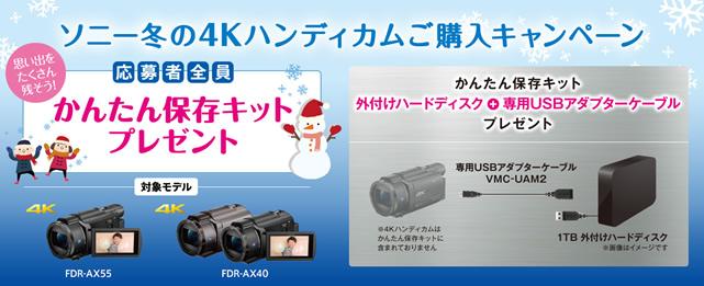 2017-12-12_sony-store-4k-handicam-04.jpg