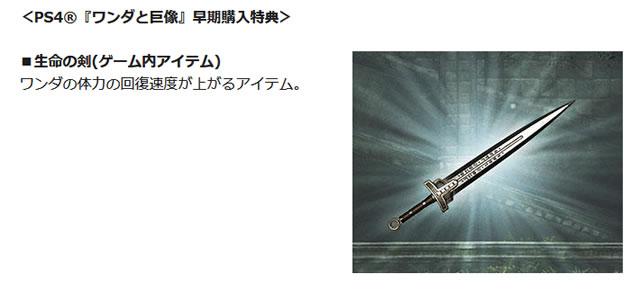 2017-12-14_ps4-wanda-remake-07.jpg