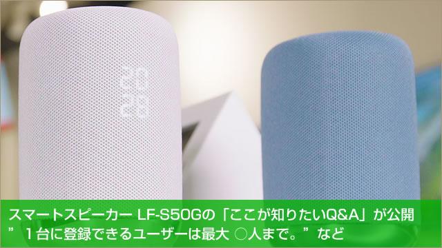 """スマートスピーカー LF-S50Gの「ここが知りたいQ&A」が公開""""1台に登録できるユーザーは最大 ○人まで""""。など"""