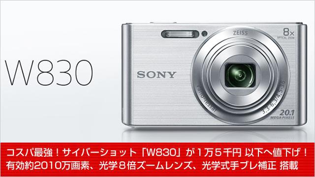 コスパ最強!サイバーショット「W830」が1万5千円 以下へ値下げ!有効約2010万画素、光学8倍ズームレンズ、光学式手ブレ補正 搭載
