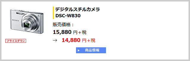 2017-12-19_dsc-w830-cospa-saikyou-02.jpg