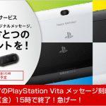 ソニーストアのPlayStationVitaメッセージ刻印サービスが 12月22日(金)15時で終了!急げー!