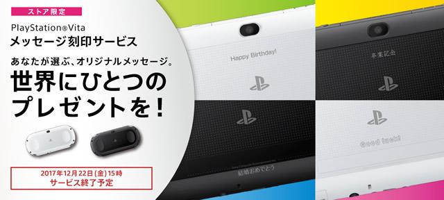 ソニーストア PlayStation®Vita メッセージ刻印サービス