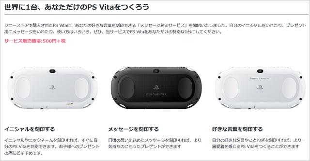 世界に1台、あなただけのPS Vitaをつくろう