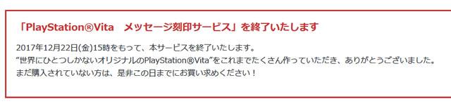 「PlayStation®Vita メッセージ刻印サービス」を終了いたします