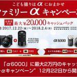 """「α6300」「α6000」に最大2万円のキャッシュバック!""""ファミリ-αキャンペーン""""12月22日から開始!"""