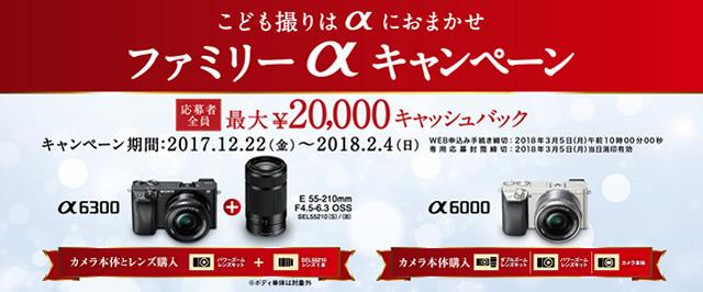 2017-12-21_alpha-6000-6300-cashback-01.jpg