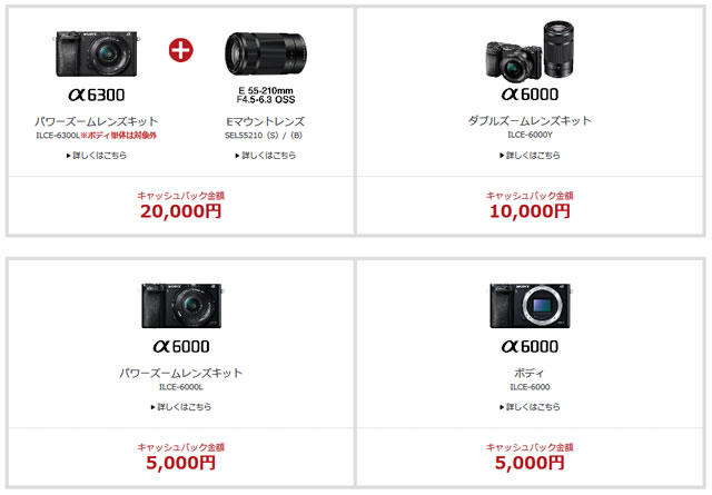 2017-12-21_alpha-6000-6300-cashback-02.jpg