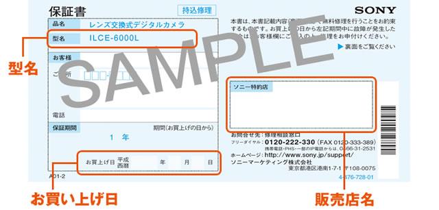 キャンペーン応募には保証書のコピーが必用です