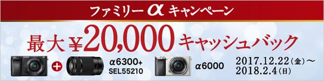 ファミリーαキャンペーン 最大2万円キャッシュバック 2017年12月22日(金)~2018年2月4日(日)