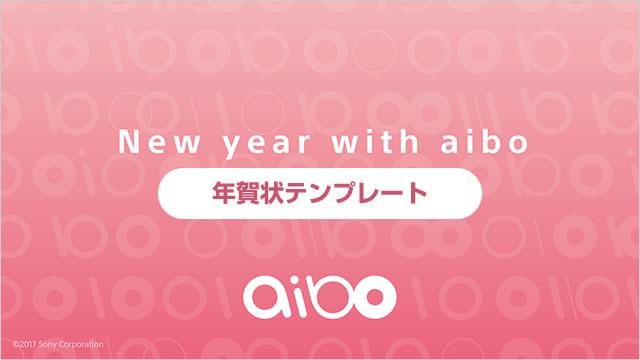 年賀状をaiboで!2018年(戌年)aiboオフィシャル年賀状テンプレートが無料で公開中!