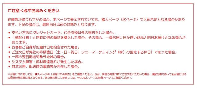 2017-12-22_vaio-sokuhai-03.jpg