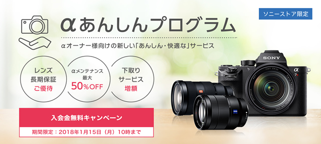 2017-12-26_alpha-nenmatsu-cleaning-08.jpg