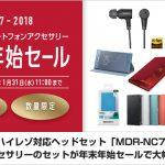 ノイキャン・ハイレゾ対応ヘッドセット「MDR-NC750」とスマホ用アクセサリーのセットが年末年始セールで大幅値下げ!
