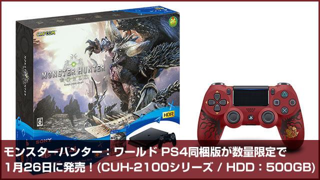 モンスターハンター:ワールド PS4同梱版が数量限定で1月26日に発売!(CUH-2100シリーズ / HDD:500GB)