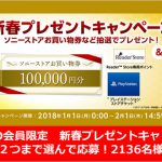 MySonyID会員限定 新春プレゼントキャンペーン 欲しい商品2つまで選んで応募!2136名様に当たる!
