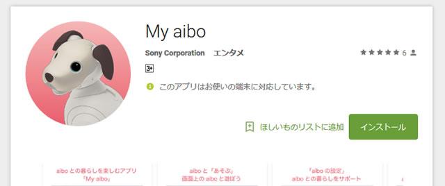 2018-01-10_sonystore-aibo-taiken-04.jpg