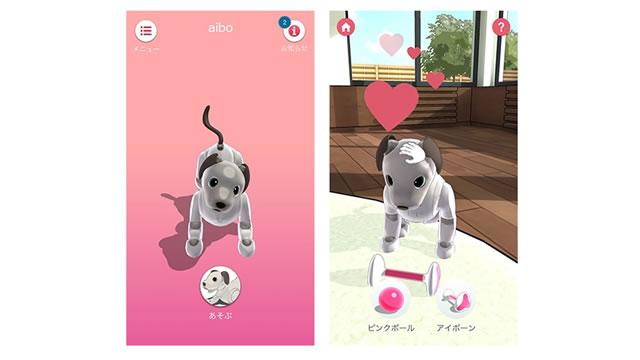 アプリ「My aibo」で「aibo」と触れ合える