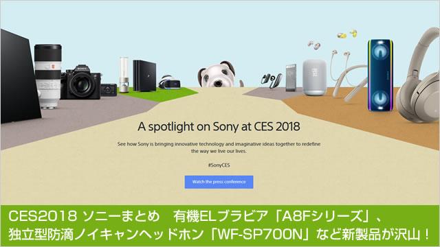CES2018 ソニーまとめ 有機ELブラビア「A8Fシリーズ」、 独立型防滴ノイキャンヘッドホン「WF-SP700N」など新製品が沢山!