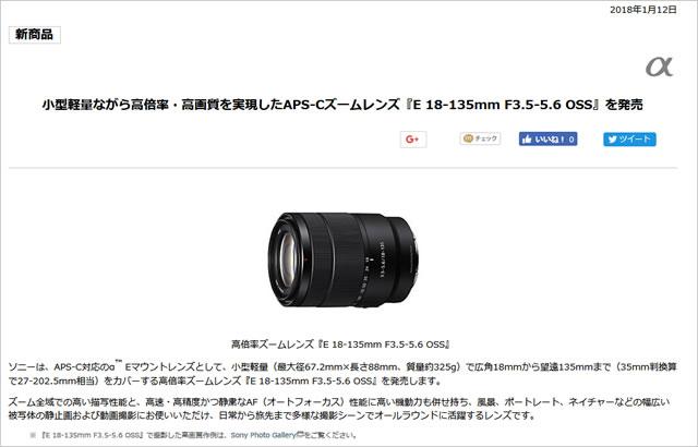 2018-01-12_alpha-lens-SEL18135-01.jpg