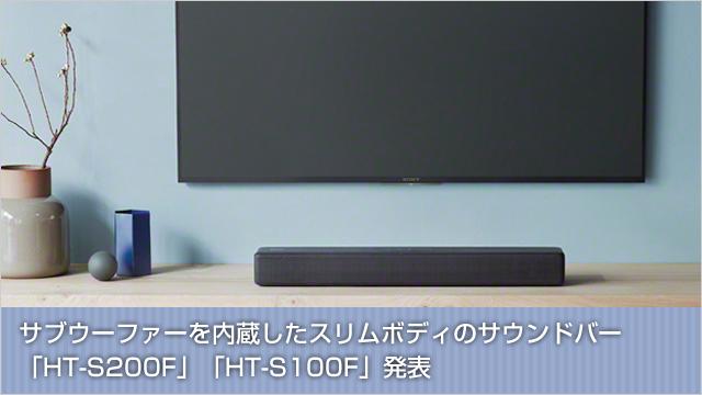 サブウーファーを内蔵したスリムボディのサウンドバー「HT-S200F」「HT-S100F」発表