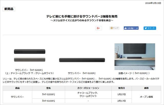 2018-01-16_HT-S200F-soundbar-01.jpg