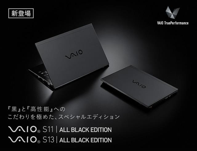2018-01-18_vaio-s11-13-all-black-edition-01.jpg