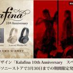 優雅で華麗なデザイン「Kalafina 10th Anniversaryスペシャルパッケージ」がソニーストアで3月30日までの期間限定発売
