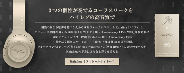 2018-01-20_walkman-kalafina-collaboration-02.jpg