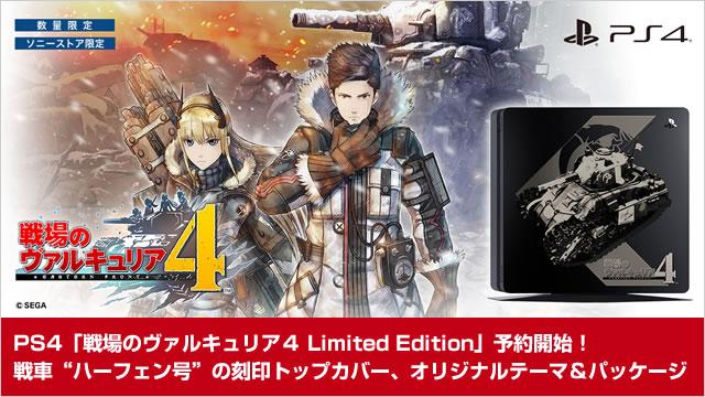 PS4「戦場のヴァルキュリア4 Limited Edition」がソニーストア限定で予約開始! ※ソフト別売