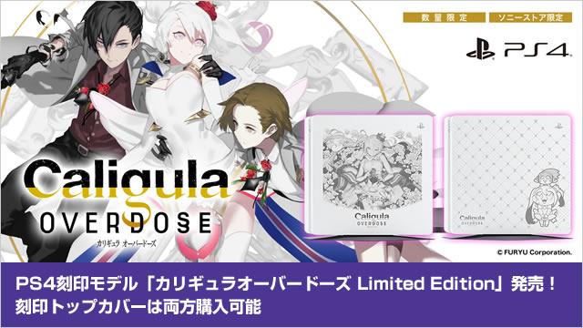 PS4刻印モデル「カリギュラオーバードーズ Limited Edition」発売! 刻印トップカバーは両方購入可能