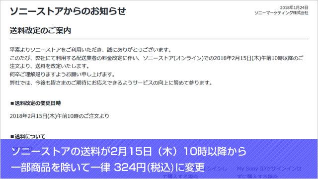 ソニーストアの送料が2月15日(木)10時以降から 一部商品を除いて一律 324円(税込)に変更