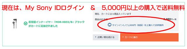 My Sony ID&5,000円以上の購入で送料無料だった