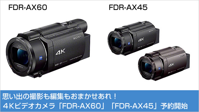 4Kビデオカメラ「FDR-AX60」「FDR-AX45」予約開始!思い出の撮影も編集もおまかせあれ!