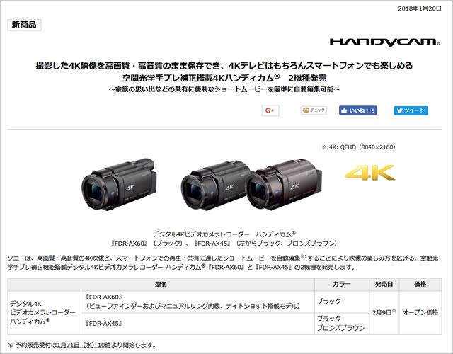 空間光学手ブレ補正搭載4Kハンディカム 2機種発売