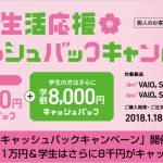 応募者全員に1万円&学生はさらに8千円がキャッシュバック!「新生活応援キャッシュバックキャンペーン」