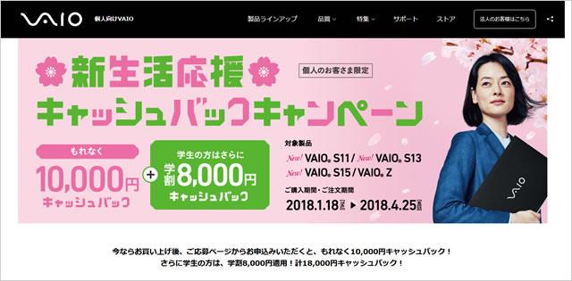 2018-01-31_vaio-spring-campaign-01.jpg