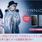 GARNiDELiA(ガルニデリア)コラボウォークマン発売決定! 商品情報がいち早く届くメール登録を受付中!