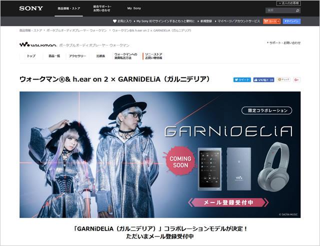 2018-01-31_walkman-GARNiDELiA-collabo-yoyaku-01.jpg