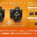 α7RII、α7SIIがソニーストアで値下げ!SEL2470Zも期間内に購入すると現金で3万円が戻るキャンペーンも開催