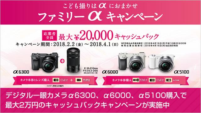 デジタル一眼カメラα6300、α6000、α5100購入で最大2万円のキャッシュバックキャンペーンが実施中