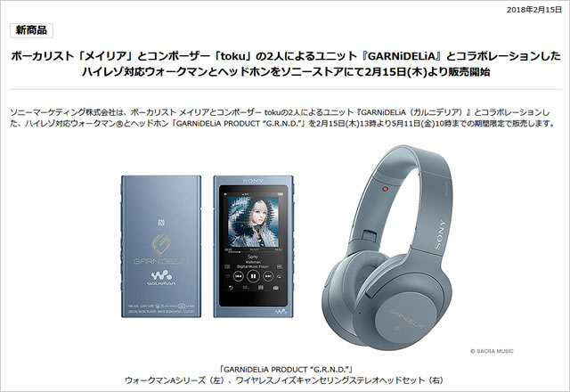 2018-02-16_sonystore-walkman-headphone-garnidelia-02.jpg
