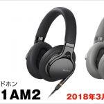 広帯域3Hz~100kHzの再生が可能なハイレゾ対応ヘッドホン「MDR-1AM2」3月10日発売