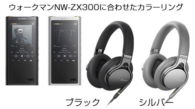 『MDR-1AM2』はNW-ZX300に合わせたカラー