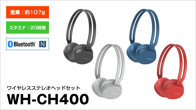 小さく軽くて長時間使えるワイヤレスヘッドホン「WH-CH400」3月10日発売