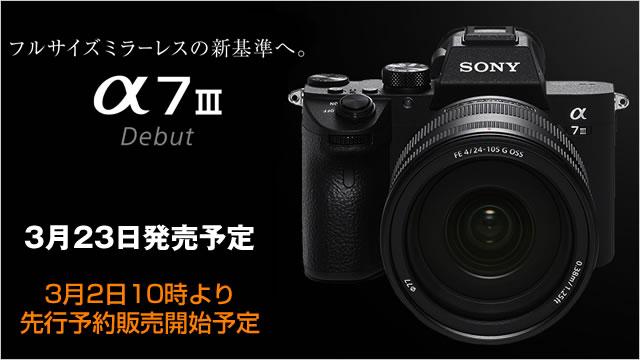 【Eマウント】フルサイズミラーレス『α7 III』3月23日発売予定、ソニーストア3月2日10時から予約開始